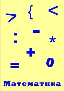 Математика онлайн