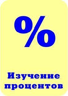 Как рассчитать проценты